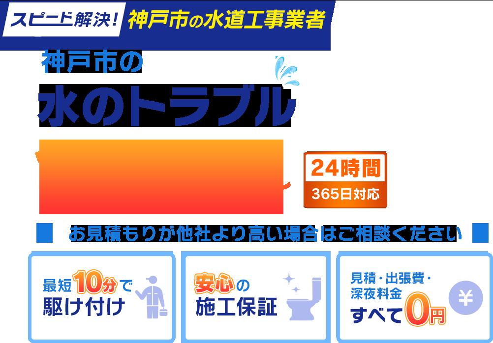 スピード解決!神戸市の水道工事業者 神戸市の水のトラブル1,184円~