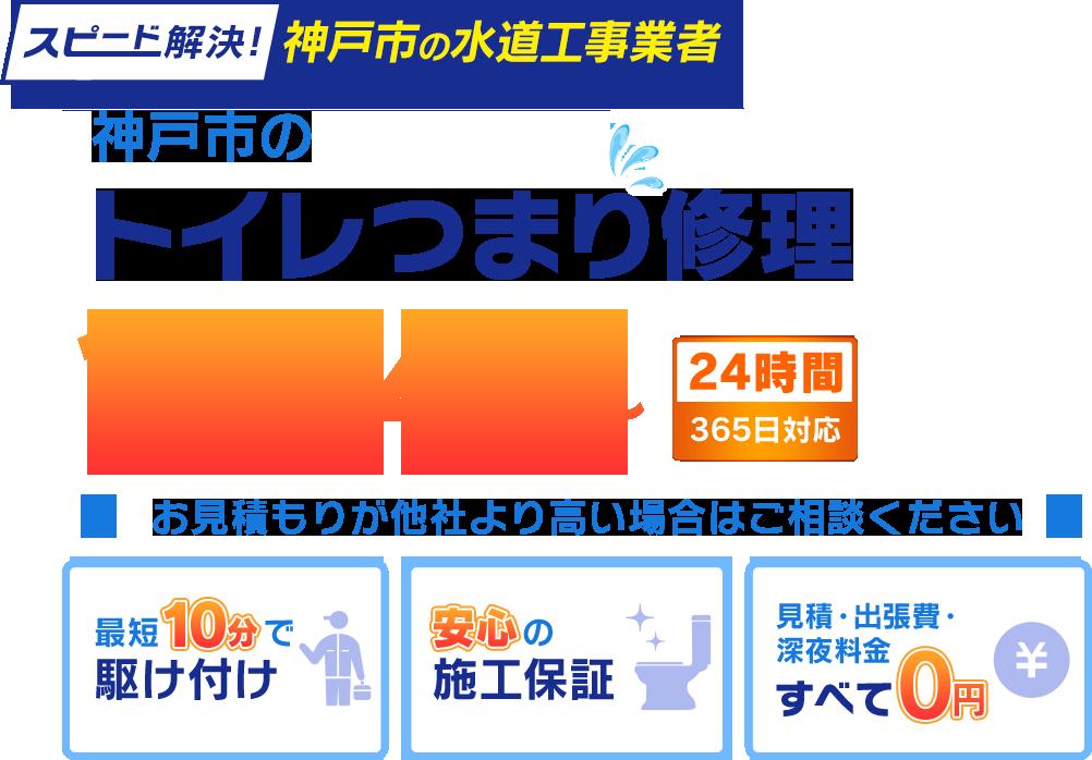 スピード解決!神戸市の水道工事業者 神戸市のトイレつまり修理1,184円~