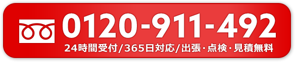 0120-911-492