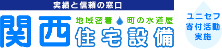 日本水道事業協会加盟店|地域密着 町の水道屋「関西住宅設備」|ユニセフ寄付活動実施