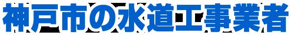 神戸市の水道工事業者