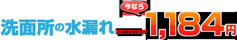 洗面所の水漏れ【基本料金】1,480円~