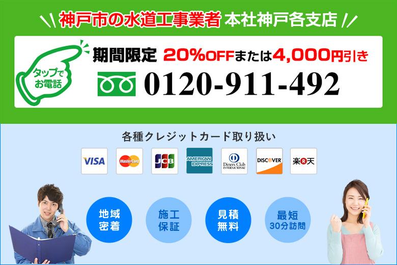 神戸市の水道工事業者「365日24時間対応!携帯からもOK!」0120-911-492