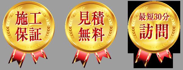 【20%OFFまたは4,000円割引】兵庫県全域対応・施工保証・見積無料・最短30分訪問